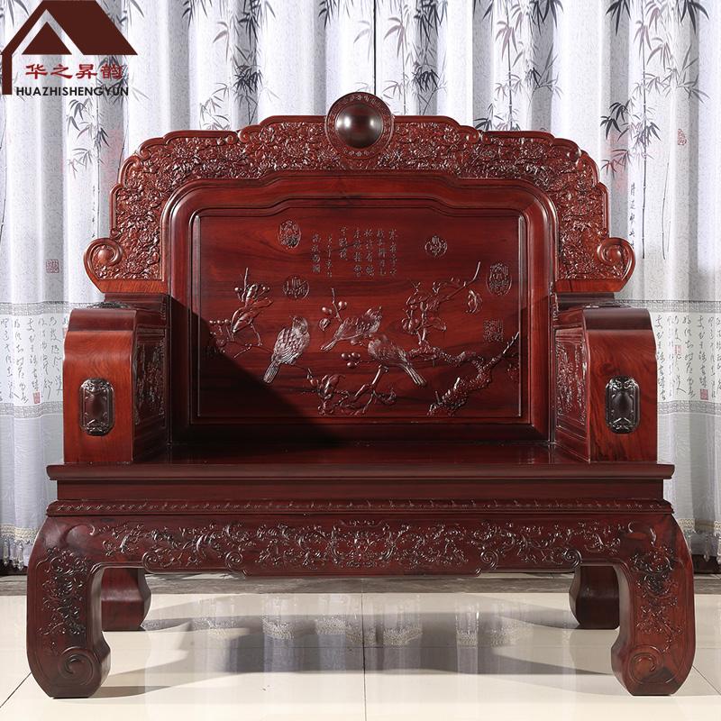 老挝红酸枝沙发 如意 7件套/11件套