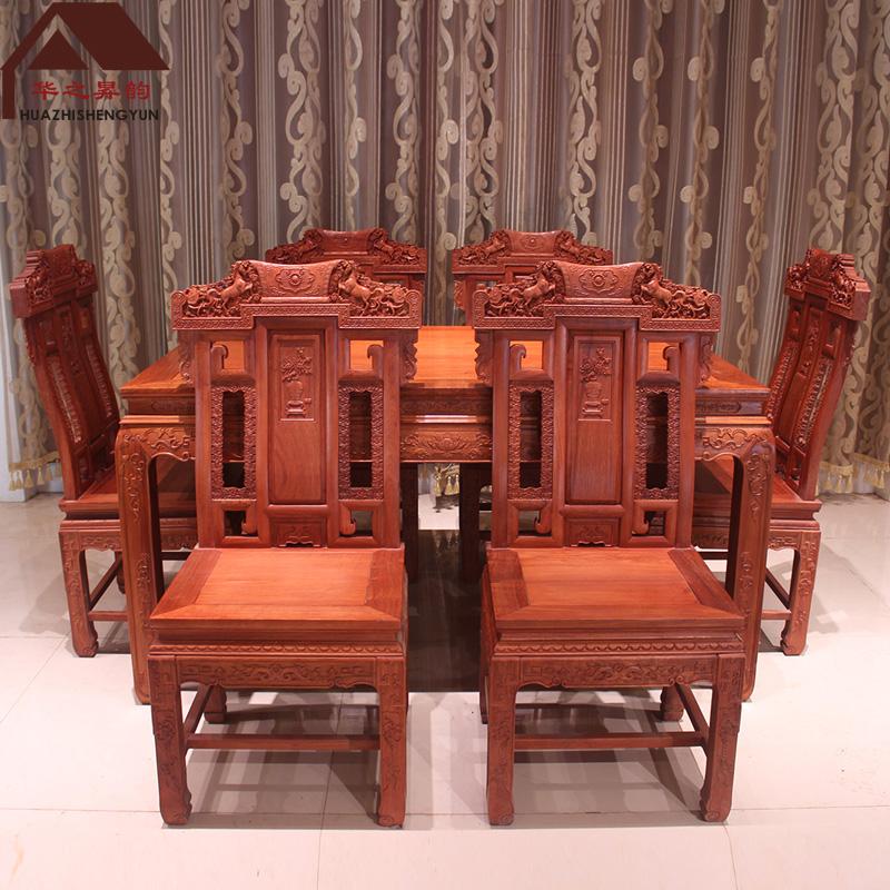 缅甸花梨木餐桌 宝马 7件套 大果紫檀