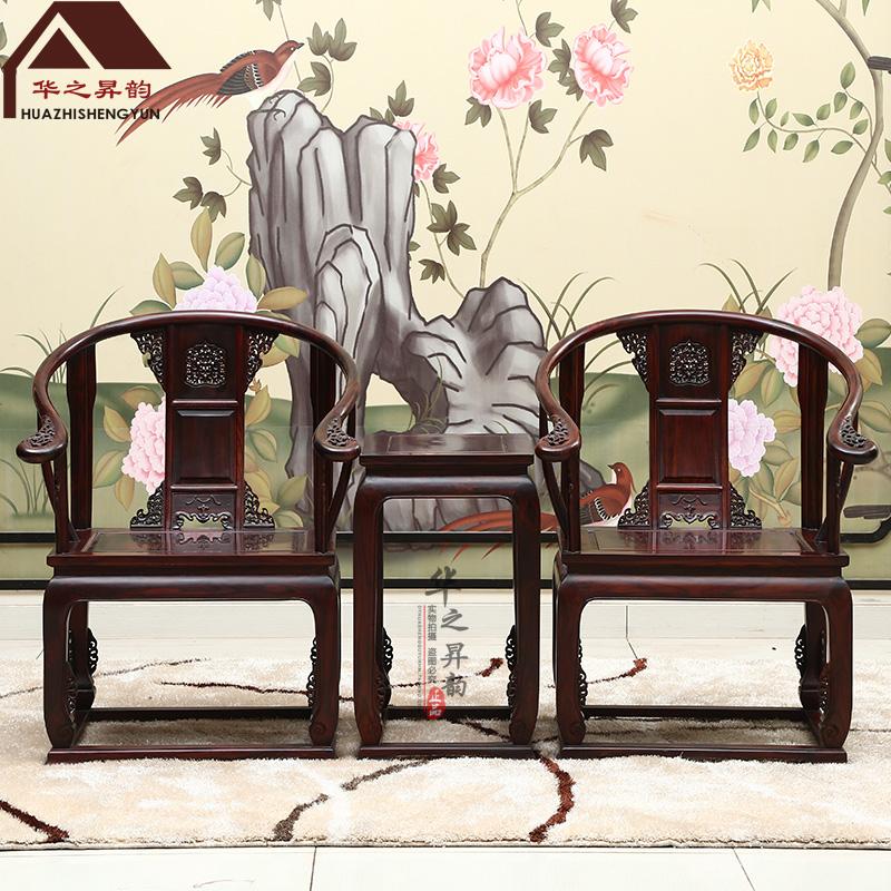 印尼黑酸枝皇宫椅 圈椅 3件套 正宗阔叶黄檀
